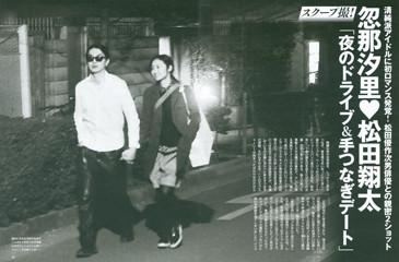 翔太 元 カノ 松田 先輩・松田翔太と同じ中学で有名な不良だった? 沢尻エリカ「ヤンキー根性」でのし上がった20年